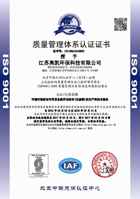 奥凯质量管理体系认证证书