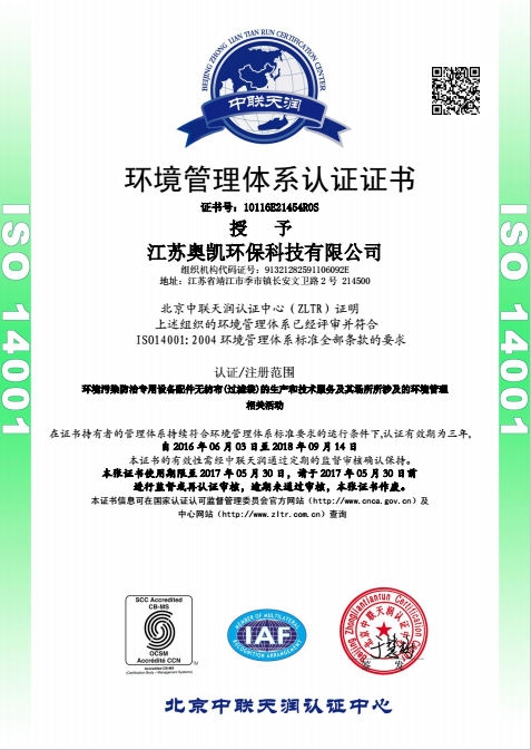 奥凯环境管理体系认证证书
