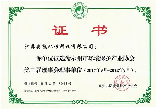 泰州市环保协会第二届理事单位