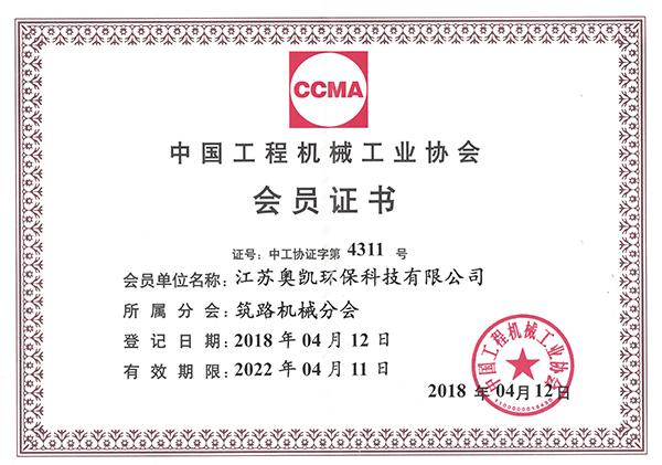 筑路机械分会会员证书
