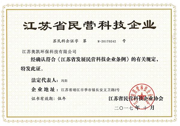 奥凯环保江苏省民营科技企业
