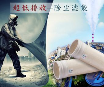 超低排放除尘滤袋