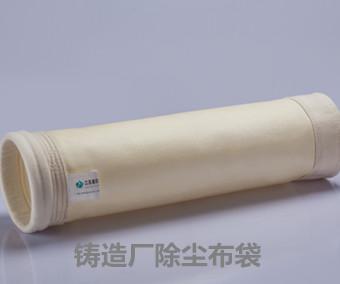 铸造厂除尘布袋