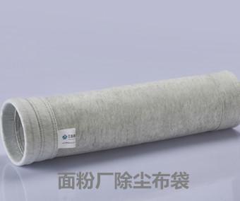 面粉厂除尘布袋