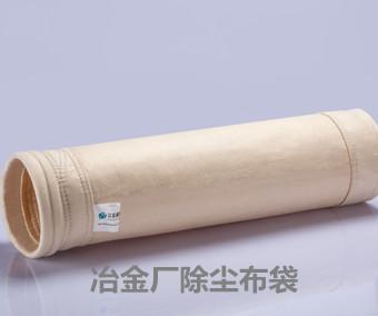 冶金行业用袋式除尘器滤袋