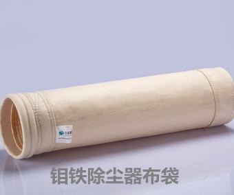 钼行业用袋式除尘器滤袋